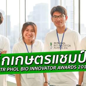 สัมภาษณ์ 3 ไอเดีย นวัตกรรมเด็กไทยไม่ธรรมดา! ใน Mitr Phol Bio Innovator Awards 2016 นวัตกรรมจากพืชเศรษฐกิจไทย 26 - Award