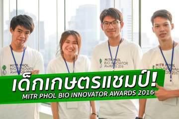 สัมภาษณ์ 3 ไอเดีย นวัตกรรมเด็กไทยไม่ธรรมดา! ใน Mitr Phol Bio Innovator Awards 2016 นวัตกรรมจากพืชเศรษฐกิจไทย 12 - Advertorial