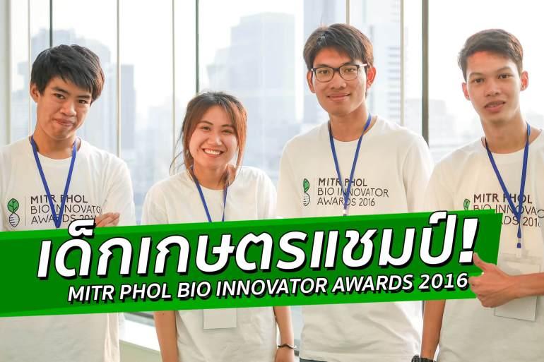 สัมภาษณ์ 3 ไอเดีย นวัตกรรมเด็กไทยไม่ธรรมดา! ใน Mitr Phol Bio Innovator Awards 2016 นวัตกรรมจากพืชเศรษฐกิจไทย 14 - University