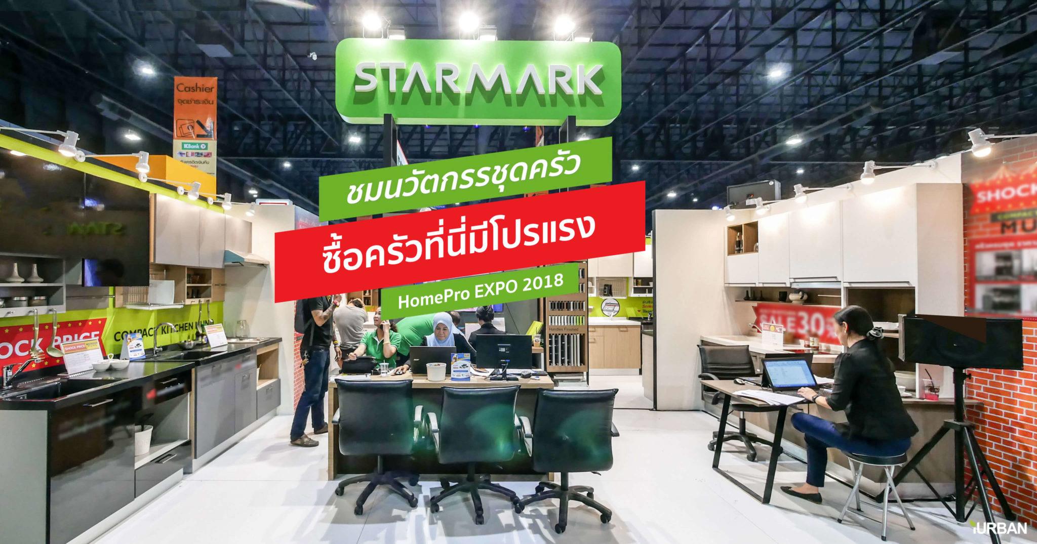 11 ข้อดีครัว STARMARK จากบูธในงาน HomePro EXPO 2018 พร้อมโปรแรงมาก! 13 - Premium