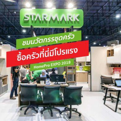 11 ข้อดีครัว STARMARK จากบูธในงาน HomePro EXPO 2018 พร้อมโปรแรงมาก! 171 - Premium