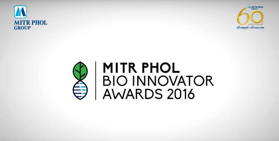 mitrphol banner สัมภาษณ์ 3 ไอเดีย นวัตกรรมเด็กไทยไม่ธรรมดา! ใน Mitr Phol Bio Innovator Awards 2016 นวัตกรรมจากพืชเศรษฐกิจไทย