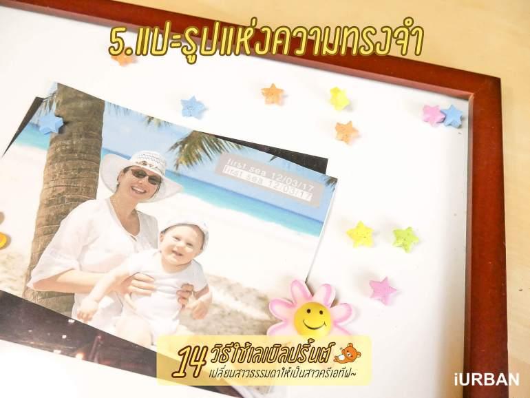 14 วิธีเปลี่ยนเป็นสาวครีเอทีฟด้วยเครื่องพิมพ์ฉลาก Rilakkuma Label Printer by Brother 19 - Brother Thailand (บราเดอร์ ประเทศไทย)