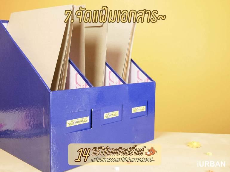 14 วิธีเปลี่ยนเป็นสาวครีเอทีฟด้วยเครื่องพิมพ์ฉลาก Rilakkuma Label Printer by Brother 21 - Brother Thailand (บราเดอร์ ประเทศไทย)