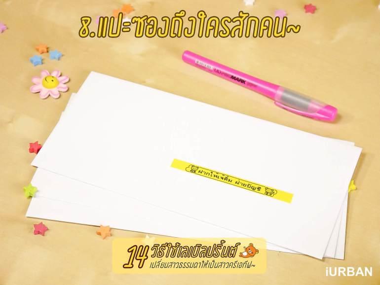 14 วิธีเปลี่ยนเป็นสาวครีเอทีฟด้วยเครื่องพิมพ์ฉลาก Rilakkuma Label Printer by Brother 22 - Brother Thailand (บราเดอร์ ประเทศไทย)