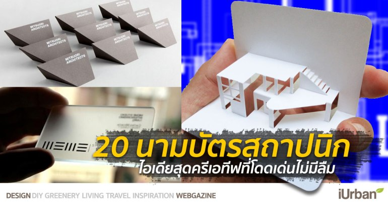 20 ตัวอย่างนามบัตรออกแบบสุดครีเอทีฟ จากเหล่าสถาปนิก 13 - Architecture