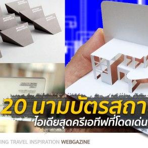 DIY Business Cards 18 - Business Card