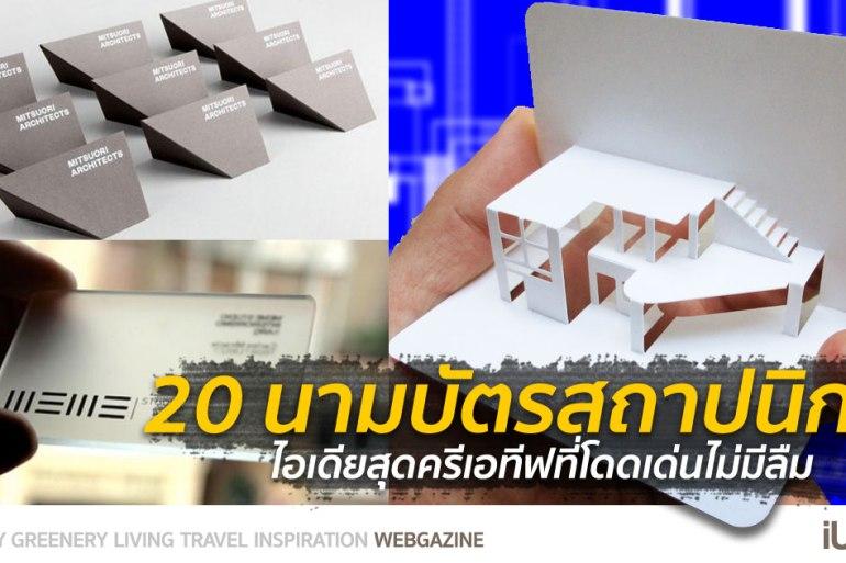 20 ตัวอย่างนามบัตรออกแบบสุดครีเอทีฟ จากเหล่าสถาปนิก 22 - Architecture