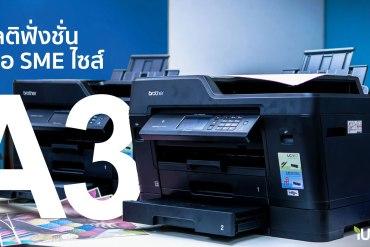 เครื่องปริ้นเตอร์ A3 + WiFi ปริ้น/สแกน/ถ่ายเอกสาร เอาใจ SME จาก Brother 13 - Brother Thailand (บราเดอร์ ประเทศไทย)