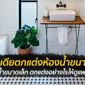 15 สไตล์ตกแต่งห้องน้ำขนาดเล็ก ให้สวย หรู ดูแพง 20 - 100 Share+