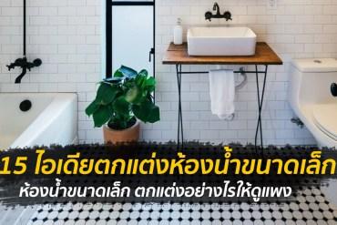 15 สไตล์ตกแต่งห้องน้ำขนาดเล็ก ให้สวย หรู ดูแพง 27 - Art & Design