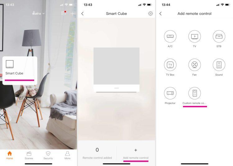 "addremote 1 750x536 Lamptan Smart Cube เปลี่ยนทุกอุปกรณ์ในบ้านที่ใช้ ""รีโมท"" ให้คุมผ่าน Mobile App และทำงานอัตโนมัติ"