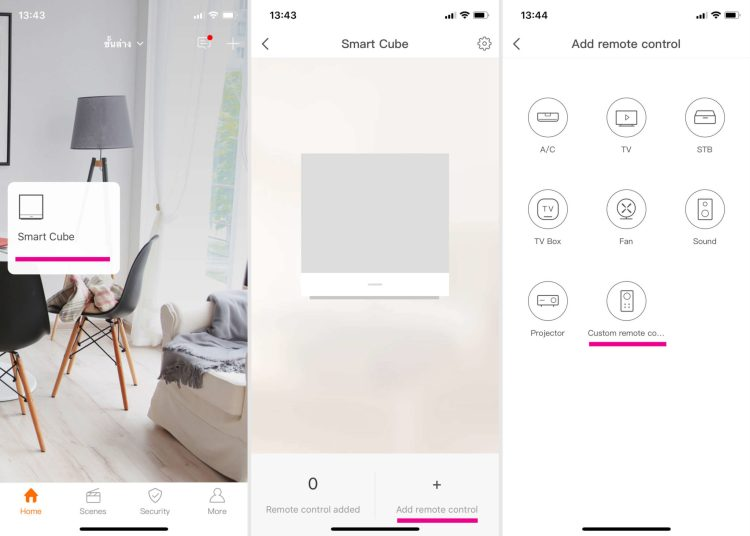 "Lamptan Smart Cube เปลี่ยนทุกอุปกรณ์ในบ้านที่ใช้ ""รีโมท"" ให้คุมผ่าน Mobile App และทำงานอัตโนมัติ 17 - Lamptan"
