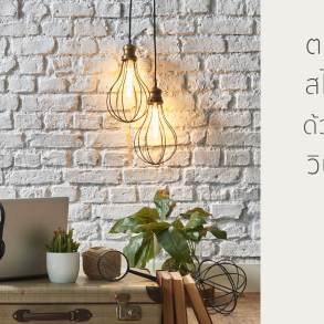 ไอเดียตกแต่งห้องสไตล์ Loft ด้วยหลอดไฟวินเทจ LED หลากดีไซน์ 17 - Industrial design