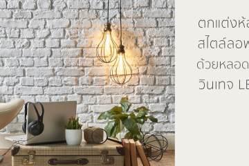 ไอเดียตกแต่งห้องสไตล์ Loft ด้วยหลอดไฟวินเทจ LED หลากดีไซน์ 2 - Industrial Interiors