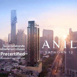 ANIL Sathorn 12 คอนโดสาทรสุดหรูที่ยกระดับคุณภาพชีวิตของผู้พักอาศัย ด้วยมาตรฐาน WELL Building Standard 24 - GRAND UNITY