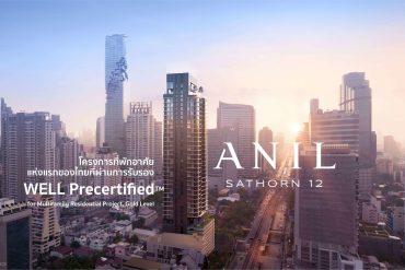 ANIL Sathorn 12 คอนโดสาทรสุดหรูที่ยกระดับคุณภาพชีวิตของผู้พักอาศัย ด้วยมาตรฐาน WELL Building Standard 17 - Luxury