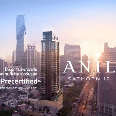 ANIL Sathorn 12 คอนโดสาทรสุดหรูที่ยกระดับคุณภาพชีวิตของผู้พักอาศัย ด้วยมาตรฐาน WELL Building Standard 89 - GRAND UNITY