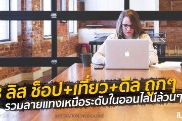 8 เทคนิค เที่ยว-ช็อปปิ้ง ราคาพิเศษด้วยพลังออนไลน์ ที่รวมลายแทงเหนือระดับมาให้คุณ 8 - Advertorial