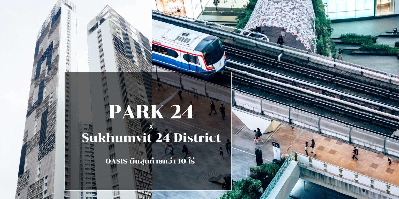 PARK 24 x Sukhumvit 24 District / OASIS ผืนสุดท้ายกว่า 10 ไร่ ใจกลางวัฒนธรรมกรุงเทพที่หลากหลาย ผสมไลฟ์สไตล์เรียบง่ายแต่เหนือระดับ 13 - Origin Property
