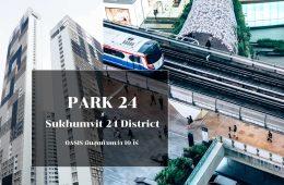 PARK 24 x Sukhumvit 24 District / OASIS ผืนสุดท้ายกว่า 10 ไร่ ใจกลางวัฒนธรรมกรุงเทพที่หลากหลาย ผสมไลฟ์สไตล์เรียบง่ายแต่เหนือระดับ 40 - คอนโด