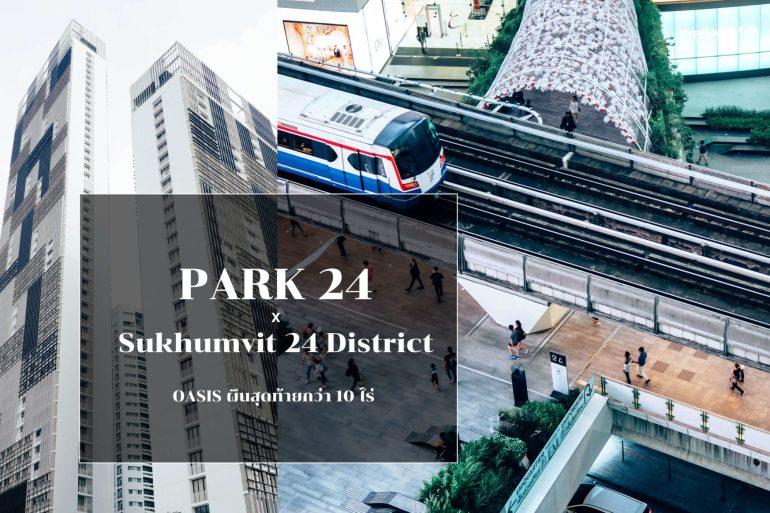 PARK 24 x Sukhumvit 24 District / OASIS ผืนสุดท้ายกว่า 10 ไร่ ใจกลางวัฒนธรรมกรุงเทพที่หลากหลาย ผสมไลฟ์สไตล์เรียบง่ายแต่เหนือระดับ 21 - คอนโด