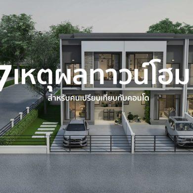 7 เหตุผลสนับสนุน เชียร์ให้คุณซื้อทาวน์โฮมแทนคอนโดในปี 2018 นี้ 37 - AP (Thailand) - เอพี (ไทยแลนด์)
