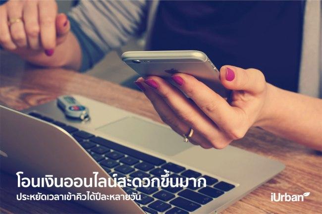 onlinebanking 650x432 8 เทคนิค เที่ยว ช็อปปิ้ง ราคาพิเศษด้วยพลังออนไลน์ ที่รวมลายแทงเหนือระดับมาให้คุณ