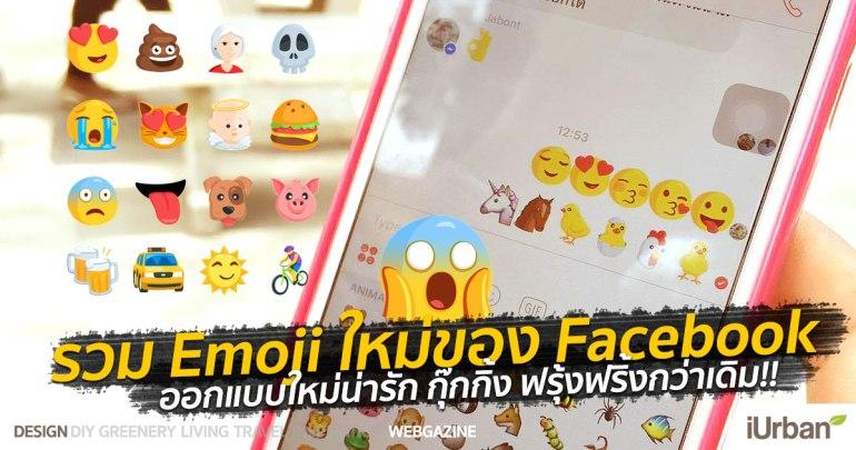 รวม Emoji ที่ Facebook Messenger ออกแบบใหม่ น่ารัก กุ๊งกิ้ง ฟรุ๊งฟริ้งกว่าเดิม 13 - emoji