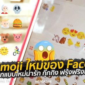 รวม Emoji ที่ Facebook Messenger ออกแบบใหม่ น่ารัก กุ๊งกิ้ง ฟรุ๊งฟริ้งกว่าเดิม 23 - emoji