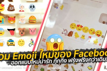 รวม Emoji ที่ Facebook Messenger ออกแบบใหม่ น่ารัก กุ๊งกิ้ง ฟรุ๊งฟริ้งกว่าเดิม