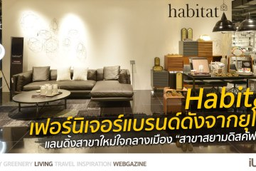 Habitat ร้านเฟอร์นิเจอร์จากยุโรปที่ครองใจคนรักบ้านทั่วโลก เปิดแล้วที่ Siam Discovery 18 - ตกแต่งบ้าน