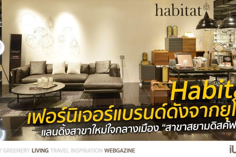 Habitat ร้านเฟอร์นิเจอร์จากยุโรปที่ครองใจคนรักบ้านทั่วโลก เปิดแล้วที่ Siam Discovery 24 - ตกแต่งบ้าน