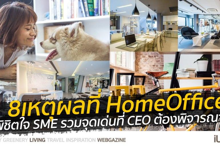8 เหตุผลที่ Home Office พิชิตใจ SME 17 - startup