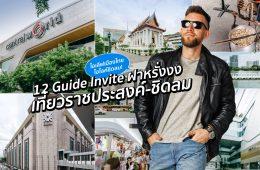 """12 Guide invite Farang เที่ยวราชประสงค์-ชิดลมจนต้องร้องว่า """"ไอเลิฟเมืองไทย ไอไลค์ชิดลม!"""" 38 - คอนโด"""