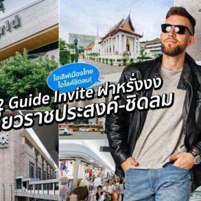 "12 Guide invite Farang เที่ยวราชประสงค์-ชิดลมจนต้องร้องว่า ""ไอเลิฟเมืองไทย ไอไลค์ชิดลม!"" 15 - Bangkok"