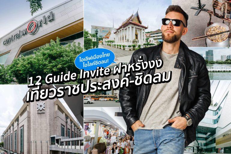 """12 Guide invite Farang เที่ยวราชประสงค์-ชิดลมจนต้องร้องว่า """"ไอเลิฟเมืองไทย ไอไลค์ชิดลม!"""" 20 - คอนโด"""