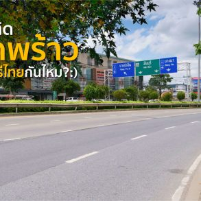 """""""ลาดพร้าว"""" มองหาบ้านสังคมดี ในงบสบาย ลองรู้จักทำเล """"เสรีไทย 38"""" กันก่อน 128 - AP (Thailand) - เอพี (ไทยแลนด์)"""