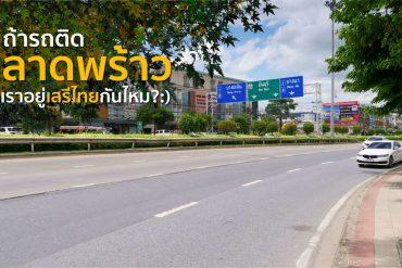 """""""ลาดพร้าว"""" มองหาบ้านสังคมดี ในงบสบาย ลองรู้จักทำเล """"เสรีไทย 38"""" กันก่อน 5 - AP (Thailand) - เอพี (ไทยแลนด์)"""