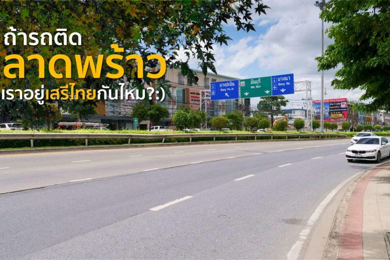 """""""ลาดพร้าว"""" มองหาบ้านสังคมดี ในงบสบาย ลองรู้จักทำเล """"เสรีไทย 38"""" กันก่อน 15 - Premium"""