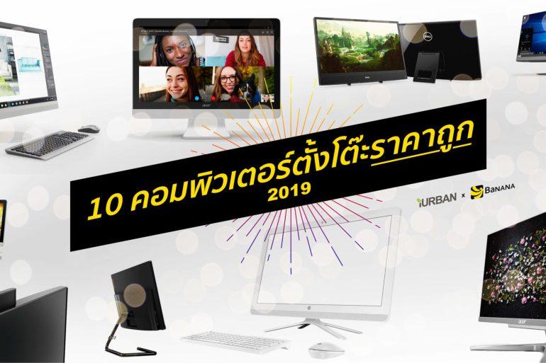 10 คอมพิวเตอร์ตั้งโต๊ะ ราคาถูก 2019 ดีไซน์สวย สเป็คดี 16 - Premium