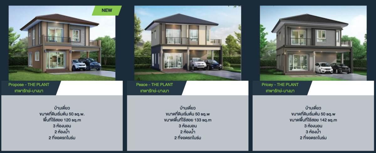 plan 1 The Plant เทพารักษ์ บางนา ชมบ้านตัวอย่างและรีวิวโครงการ บ้านเดี่ยวดีไซน์สวย ทำเลดีใกล้ห้างและตลาด เริ่ม 3.8 ล้าน