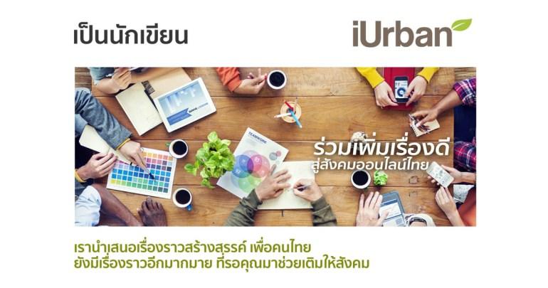 iUrban (ไอ-เออเบิน) รับสมัครนักเขียน ร่วมแบ่งปันเรื่องราวสร้างสรรค์สู่สังคมไทย 13 -