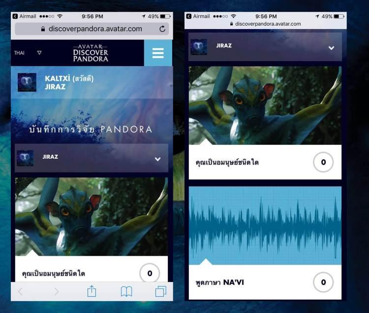 email2 750x635 รีวิว AVATAR : Discover Pandora Bangkok นิทรรศการ Interactive จากหนังที่ขายดีที่สุดในโลก