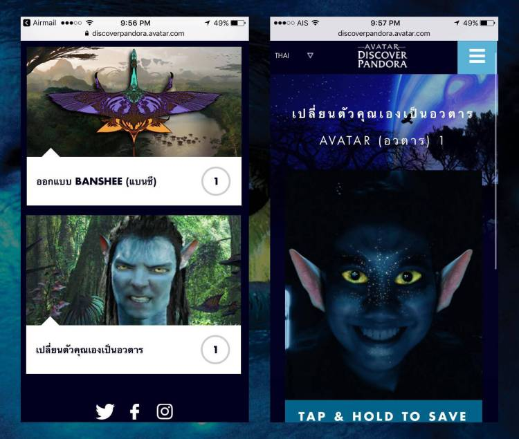 email3 750x635 รีวิว AVATAR : Discover Pandora Bangkok นิทรรศการ Interactive จากหนังที่ขายดีที่สุดในโลก