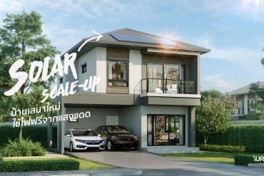 ซื้อบ้านใหม่-ใช้ไฟฟรี SENA ทันสมัยจัดให้พร้อมพลัง Solar ที่ Scale Up คำนวนไฟก่อนซื้อได้ 18 - Solar cell