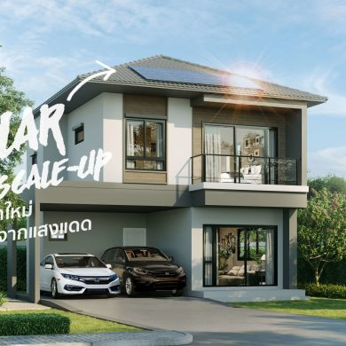 ซื้อบ้านใหม่-ใช้ไฟฟรี SENA ทันสมัยจัดให้พร้อมพลัง Solar ที่ Scale Up คำนวนไฟก่อนซื้อได้ 20 - Premium