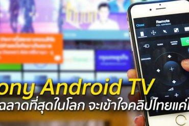 รีวิว Sony Android TV : ทีวีสุดไฮเทคใส่สมองจาก Google ใส่หัวใจโดย Sony 14 - Smart TV