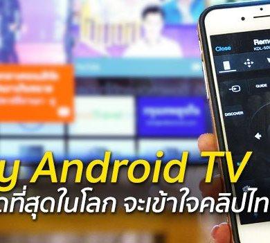 รีวิว Sony Android TV : ทีวีสุดไฮเทคใส่สมองจาก Google ใส่หัวใจโดย Sony 14 - Android