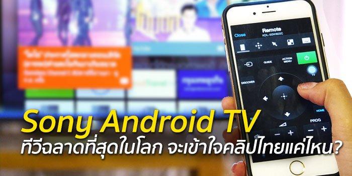 รีวิว Sony Android TV : ทีวีสุดไฮเทคใส่สมองจาก Google ใส่หัวใจโดย Sony 13 - Android